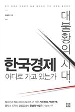 도서 이미지 - 대불황의 시대, 한국경제 어디로 가고 있는가