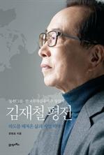 도서 이미지 - 김재철 평전
