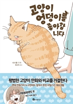 도서 이미지 - 고양이 엉덩이를 좋아합니다