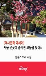 도서 이미지 - [오디오북] 서울 곳곳에 숨겨진 보물을 찾아서