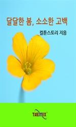 도서 이미지 - [오디오북] 달달한 봄, 소소한 고백
