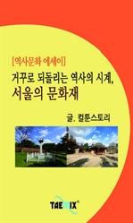 도서 이미지 - [오디오북] 거꾸로 되돌리는 역사의 시계, 서울의 문화재