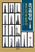 도서 이미지 - 초고층빌딩 홀로 도시를 꿈꾸다