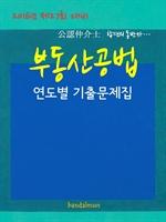 도서 이미지 - 2016년 제27회 대비 공인중개사 부동산공법 (연도별 기출문제집)
