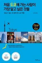 도서 이미지 - 처음 도쿄에 가는 사람이 가장 알고 싶은 것들