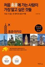 도서 이미지 - 처음 홍콩에 가는 사람이 가장 알고 싶은 것들