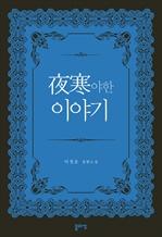 도서 이미지 - 야한(夜寒) 이야기