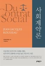 도서 이미지 - 사회계약론