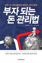 도서 이미지 - 부자 되는 돈 관리법 (체험판)