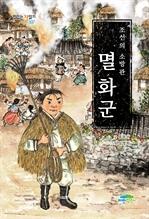 도서 이미지 - 조선의 소방관 멸화군