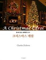 도서 이미지 - 크리스마스 캐럴 A Christmas Carol : 원서로 읽는 세계명작 010