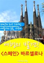 도서 이미지 - 여행의 발견! 〈스페인〉 바르셀로나
