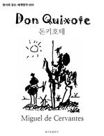 도서 이미지 - 돈키호테 Don Quixote : 원서로 읽는 세계명작 009