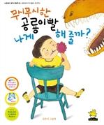 도서 이미지 - 무시무시한 공룡이빨 나게 해 줄까?