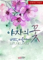 도서 이미지 - 야차의 꽃 : 바람, 머물다