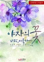 도서 이미지 - 야차의 꽃 : 바람, 머물다 (외전)