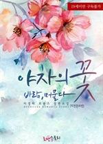 도서 이미지 - 야차의 꽃 : 바람, 머물다 (외전증보판)