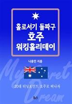 도서 이미지 - 홀로서기 돌파구 호주 워킹홀리데이 (체험판)