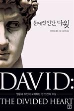 도서 이미지 - 문제적 인간, 다윗