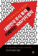 도서 이미지 - 대한민국 주식투자를 지배하는 100가지 법칙
