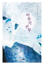 도서 이미지 - [합본] 이무기 신부 (전2권/완결)