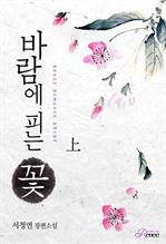 도서 이미지 - [합본] 바람에 피는 꽃 (전2권/완결)