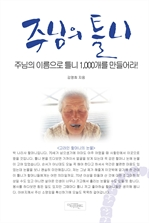 도서 이미지 - 주님의 틀니 : 주님의 이름으로 틀니 1,000개를 만들어라!