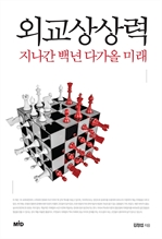 도서 이미지 - 외교상상력