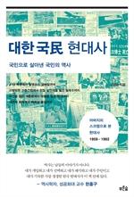 도서 이미지 - 대한국민 현대사