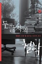 도서 이미지 - 두 글자의 철학