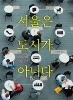 도서 이미지 - 서울은 도시가 아니다