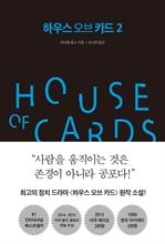 하우스 오브 카드 2