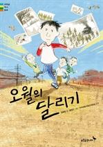 도서 이미지 - 오월의 달리기