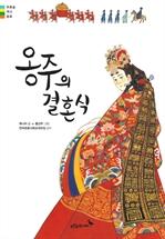 도서 이미지 - 옹주의 결혼식