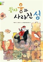 도서 이미지 - 왕자 융과 사라진 성