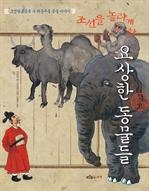 도서 이미지 - 조선을 놀라게 한 요상한 동물들
