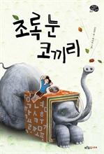 도서 이미지 - 초록 눈 코끼리