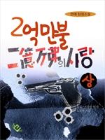 도서 이미지 - 2억만불의 사랑 (상)
