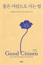 도서 이미지 - 좋은 사람으로 사는 법 [할인]