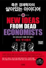 도서 이미지 - 죽은 경제학자의 살아있는 아이디어 [할인]