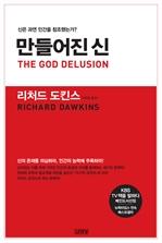 도서 이미지 - 만들어진 신 : 신은 과연 인간을 창조했는가? [할인]