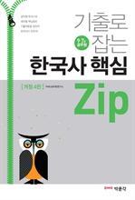 도서 이미지 - 기출로 잡는 한국사 핵심 zip: 9·7급 공무원 시험대비