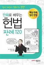 도서 이미지 - 만화로 배우는 헌법 판례 120: 핵심 판례 엄선 반영