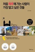 도서 이미지 - 처음 페루에 가는 사람이 가장 알고 싶은 것들