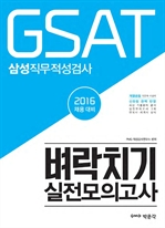 도서 이미지 - GSAT 삼성직무적성검사 벼락치기 실전모의고사 (2016 채용 대비)