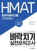 도서 이미지 - HMAT 현대자동차그룹 인적성검사 벼락치기 실전모의고사 (2016 채용 대비)