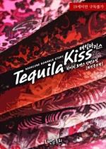 도서 이미지 - 테킬라 키스 (Tequila Kiss) (외전증보판)