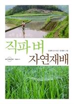 도서 이미지 - 직파벼 자연재배