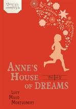 도서 이미지 - 앤의 꿈의 집