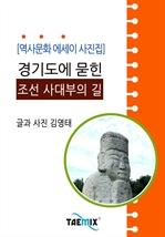 도서 이미지 - [역사문화 에세이 사진집] 경기도에 묻힌 조선 사대부의 길